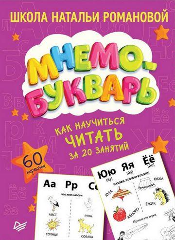 Школа грамотности Романовых. Мнемобукварь.