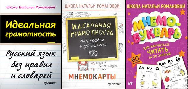 Издания Школы грамотности Романовых