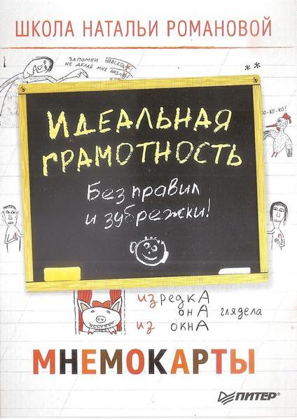 Школа грамотности Романовых. Мнемокарты